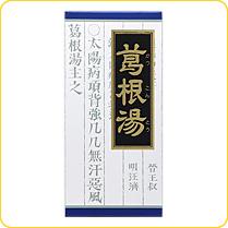 【第2類医薬品】【あたため!まわす「爽海田七革命EX」サンプル付き】クラシエ葛根湯エキス顆粒クラシエ270包(45包×6)