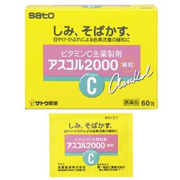 【第3類医薬品】佐藤製薬アスコル2000 240包【60包×4】