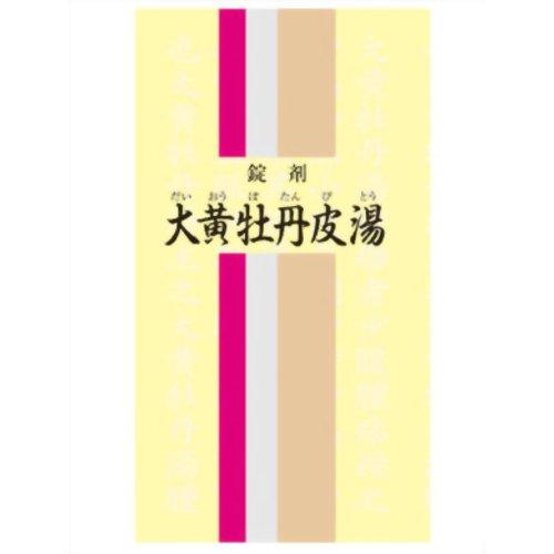 【第2類医薬品】一元の漢方製剤月経不順・更年期障害に大黄牡丹皮湯(だいおうぼたんぴとう)2000錠