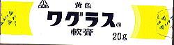 【第2類医薬品】【6月25日までポイント5倍】剤盛堂薬品・ホノミ漢方~化膿性皮膚疾患に~黄色ワグラス軟膏 250g