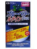 井藤漢方製薬株式会社ブルーベリーテインプラス 60球×6個セット