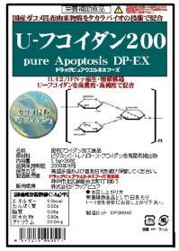 「コンブフコイダン」が200mgタカラバイオ原料を使用U-フコイダンS 30包(健康食品)