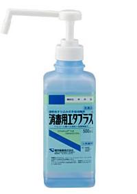 【第3類医薬品】【TP】健栄製薬消毒用エタプラス500ml×10本 手押しポンプ付き【北海道・沖縄・離島は送れません】