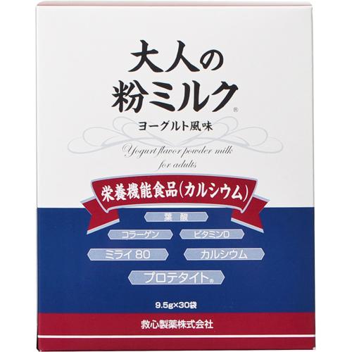 救心製薬株式会社 大人の粉ミルク ヨーグルト風味 9.5g×30袋×3個(約90日分)【栄養機能食品(カルシウム)】