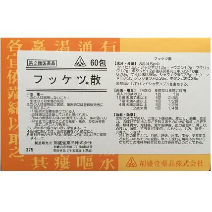 剤盛堂薬品株式会社ホノミ漢方 フッケツ散 300包(60包×5個)
