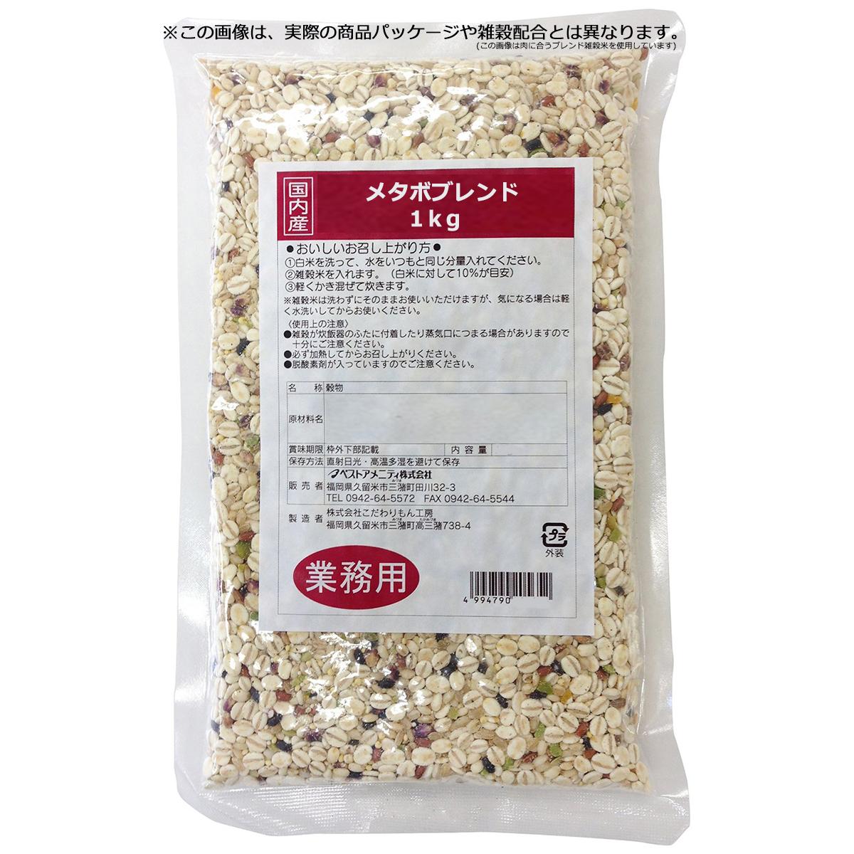 ベストアメニティ株式会社 国内産 メタボブレンド〈業務用〉1kg×20個セット<乾物入り雑穀米>(ご注文後のキャンセルができません)