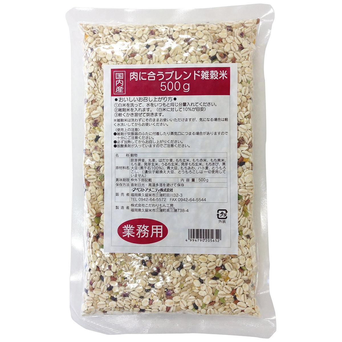 ベストアメニティ株式会社 国内産 肉に合うブレンド雑穀米〈業務用〉500g×20個セット(ご注文後のキャンセルができません)