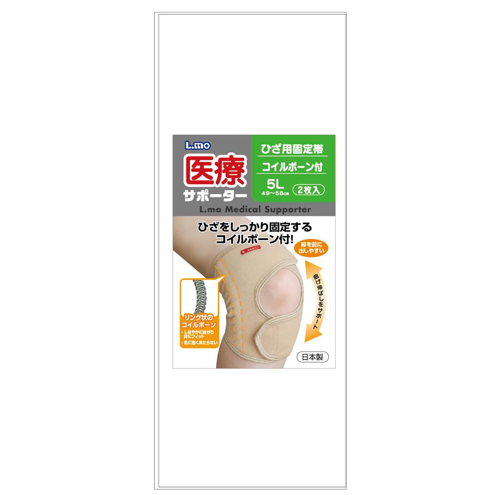 日進医療器株式会社 エルモ医療サポーター ひざ用固定帯ボーン付 5Lサイズ 2枚入<日本製>