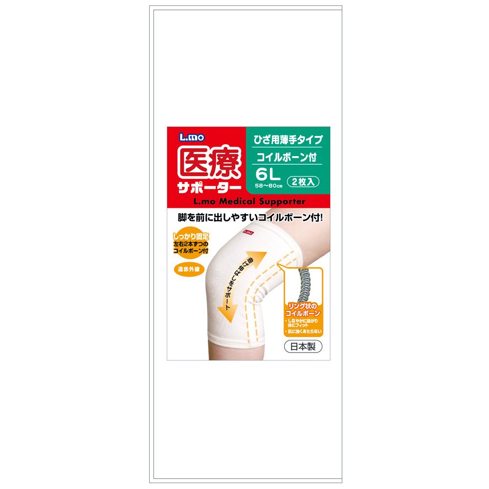 日進医療器株式会社 エルモ医療サポーター 薄手ひざ用ボーン付 6Lサイズ 2枚入<日本製>