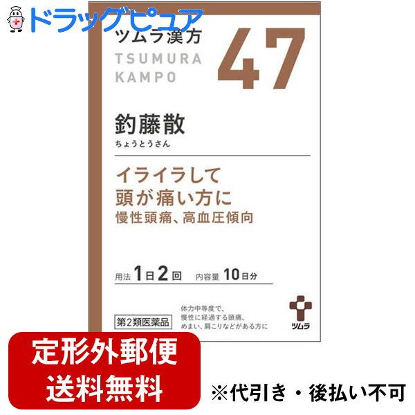 第2類医薬品 定番から日本未入荷 定形外郵便で送料無料 株式会社ツムラ ツムラ漢方 47 釣藤散エキス顆粒20包 神経症 チョウトウサン 品質検査済 慢性頭痛 ちょうとうさん 高血圧