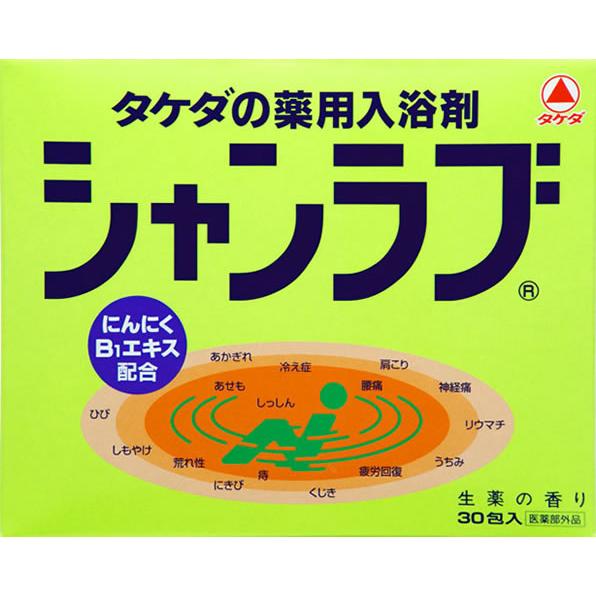 【J】武田コンシューマーヘルスケア株式会社 タケダの薬用入浴剤 シャンラブ 30包×3【医薬部外品】