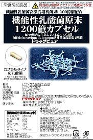 【あす楽12時まで】大腸に主に生息するBB536菌を採用ドラッグピュア 機能性乳酸菌1200億カプセル90カプセル×1【神戸たんぽぽ薬房】