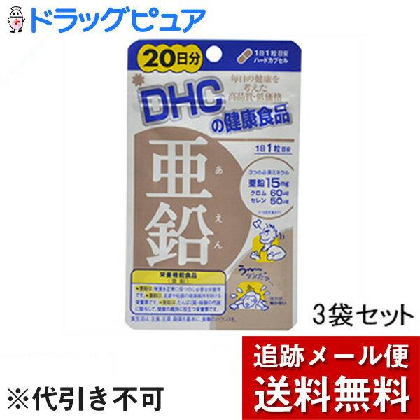 dhc 亜鉛(20粒)20日分の通販