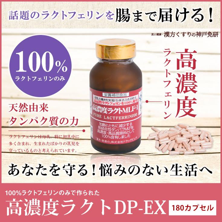 【あす楽12時まで】高濃度ラクトフェリンを100%含有ドラッグピュア 高濃度ラクトDP-EX180カプセル【神戸たんぽぽ薬房】