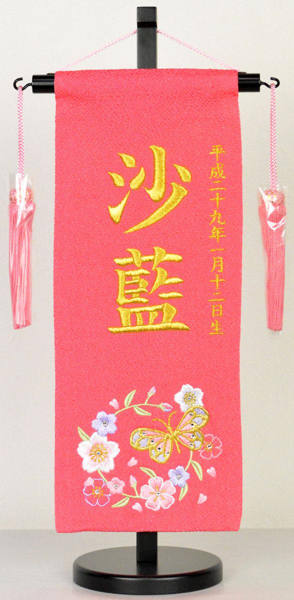 名前旗(小)蝶と花輪※スワロフスキー付きちりめん生地(ピンク)お名前・生年月日は無料!※かわいらしい刺繍の絵柄※飾り房・木製飾り台付き※小サイズのみ