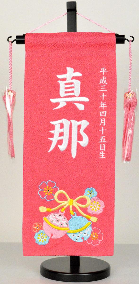 名前旗(小)鈴結び※スワロフスキー付きちりめん生地(ピンク)お名前・生年月日は無料!※かわいらしい刺繍の絵柄※飾り房・木製飾り台付き※小サイズのみ
