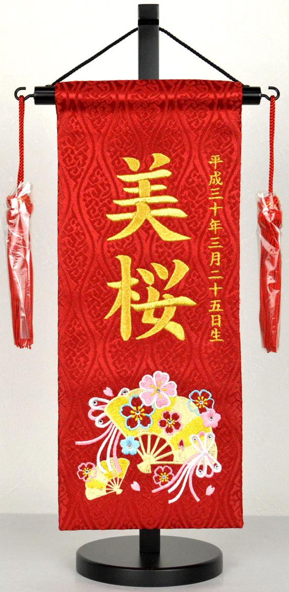 名前旗(小)扇※スワロフスキー付きジャガード生地(赤)お名前・生年月日は無料!※かわいらしい刺繍の絵柄※飾り房・木製飾り台付き※サイズ変更は追加料金
