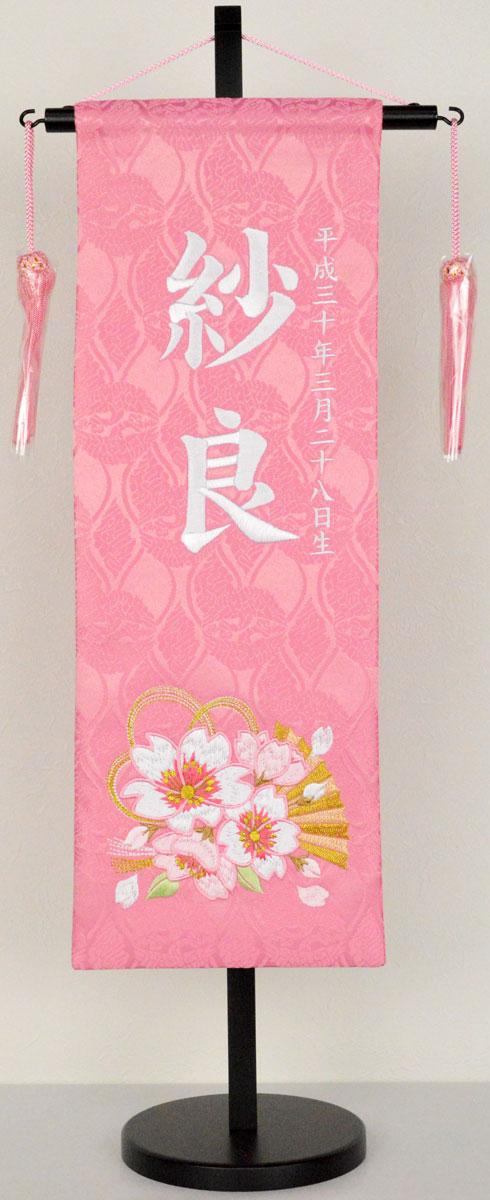 名前旗(小)水引桜ジャガード生地(ピンク)お名前・生年月日は無料!※かわいらしい刺繍の絵柄※飾り房・木製飾り台付き※サイズ変更は追加料金※画像は中サイズ
