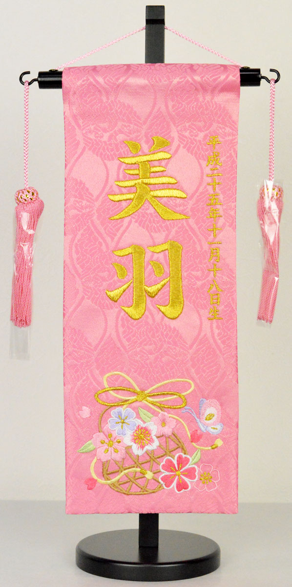 名前旗(小)花かごジャガード生地(ピンク)お名前・生年月日は無料!※かわいらしい刺繍の絵柄※飾り房・木製飾り台付き※サイズ変更は追加料金