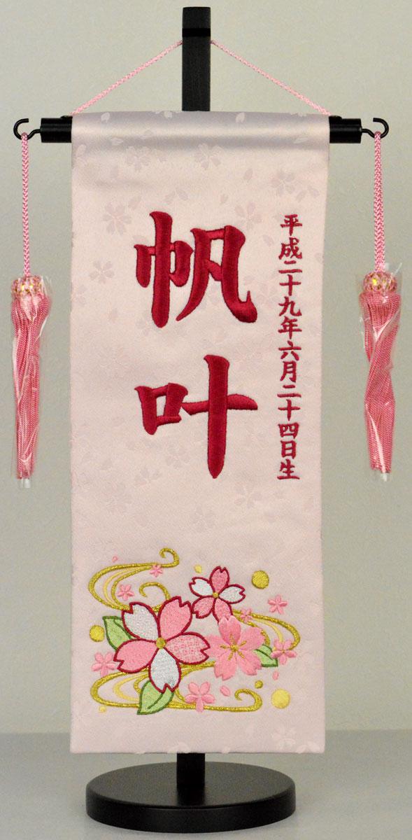 名前旗(小)流水桜ジャガード生地(薄ピンク)お名前・生年月日は無料!※かわいらしい刺繍の絵柄※飾り房・木製飾り台付き※小サイズのみ