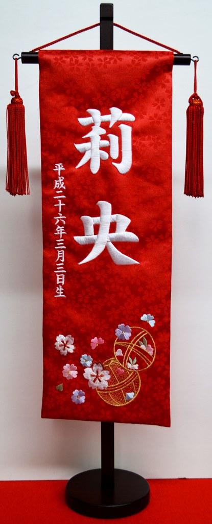 【送料無料】名前旗(中)まり(赤色)お名前・生年月日は無料!※かわいらしい刺繍の絵柄※飾り房・木製飾り台付き