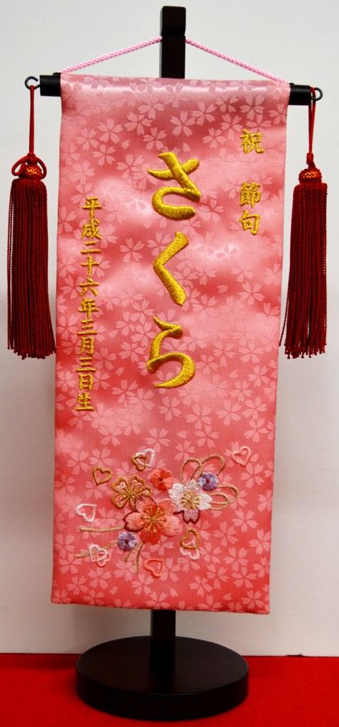 【送料無料】名前旗(小)奏(ピンク色)お名前・生年月日は無料!※かわいらしい刺繍の絵柄※飾り房・木製飾り台付き