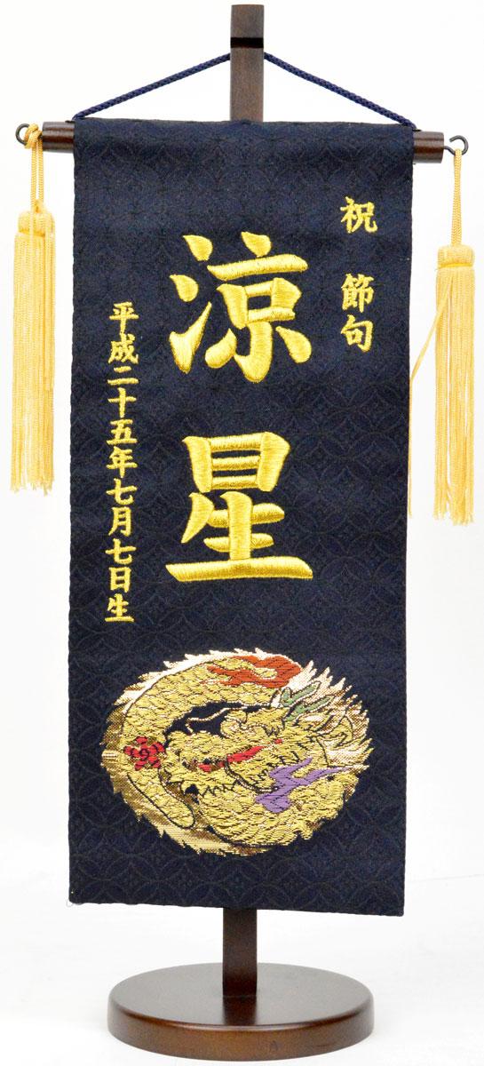 【送料無料】名前旗(中)龍(黒色)お名前・生年月日は無料!※金襴・刺繍仕上げ!※飾り房・木製台付き