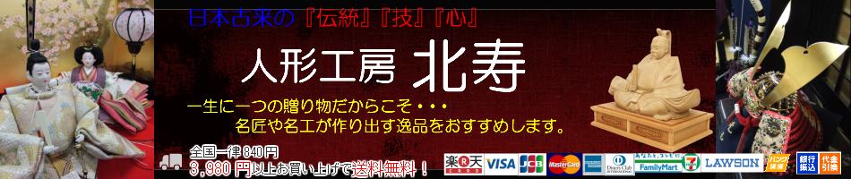 人形工房 北寿:名匠が作り出した雛人形・五月人形・天神様、名入れ軸・七夕飾りの販売。
