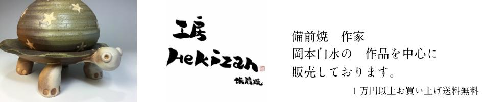 備前焼工房Hekizan:備前焼作家岡本白水の作品を中心に販売しています