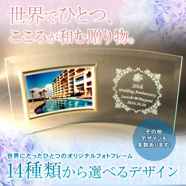 Koubounagomi Wedding Memorial Day Name Put Repair Frame L Version