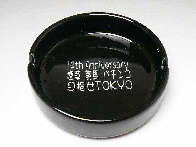 【あす楽対応】(送料無料)名入れ灰皿(陶器丸ブラック)サンドブラスト・エッチング 父の日 敬老の日