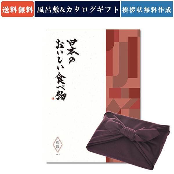 【紫色の風呂敷包み】カタログギフト 日本のおいしい食べ物 伽羅+ムラサキ【1冊から商品を2点お選びいただけます】 / 送料無料 / 香典返し 満中陰志 挨拶状無料 / 香典 お返し 忌明志