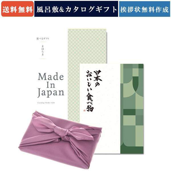 【送料無料】まほらま<NP14>+日本のおいしい食べ物<蓬>カタログギフト+フジ色風呂敷包み 【2冊から商品を1点お選びいただけます】|カタログ ギフト 内祝い グルメ 香典返し 満中陰志 風呂敷 出産内祝い おすすめ お返し カタログ gift 贈答品 のし ラッピング