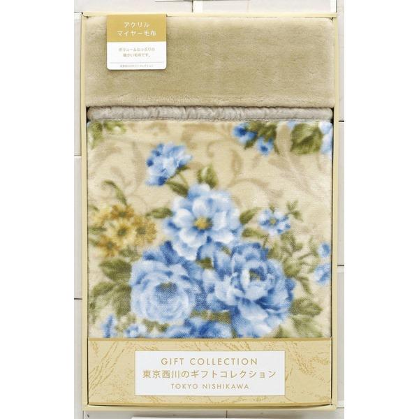 東京西川 アクリルマイヤー毛布(毛羽部分) ●ZKH