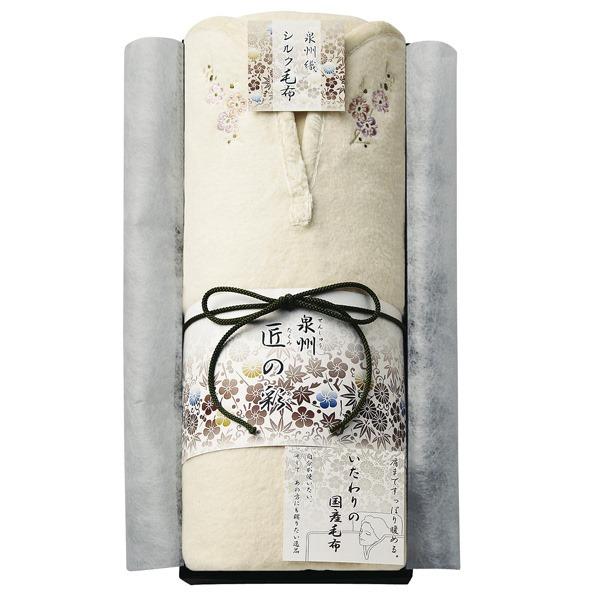 泉州匠の彩 シルク毛布 ●ZKH