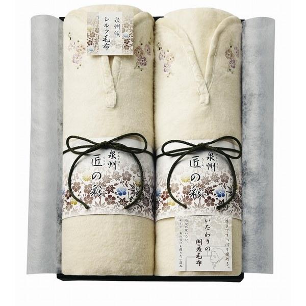 泉州匠の彩 シルク毛布2枚組 ●ZKH