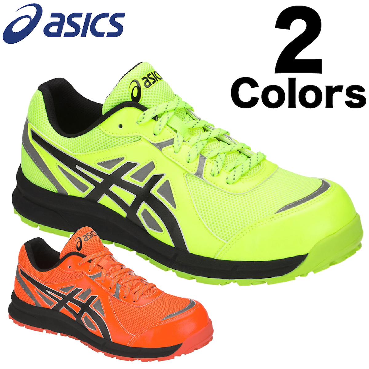 安全靴 アシックス ウィンジョブ FCP206 2カラー 24.0~28.0cm