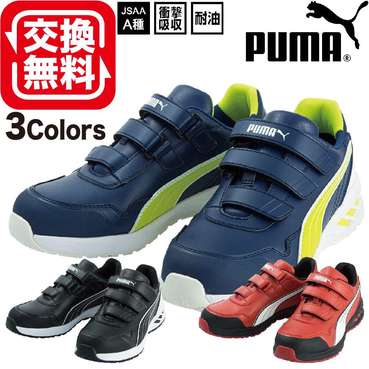 あす楽 交換無料 プーマ 安全靴 現金特価 新作 PUMA ライダー 25.0~28.0cm ロー 3カラー 新商品 開店祝い 2.0 マジックテープ