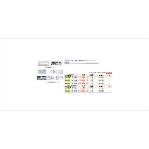 早割クーポン MAX ラベルプリンタ 送料無料 激安 お買い得 キ゛フト ビーポップミニ 6mm幅テープ 7147 白地黒文字 LM-L506BW