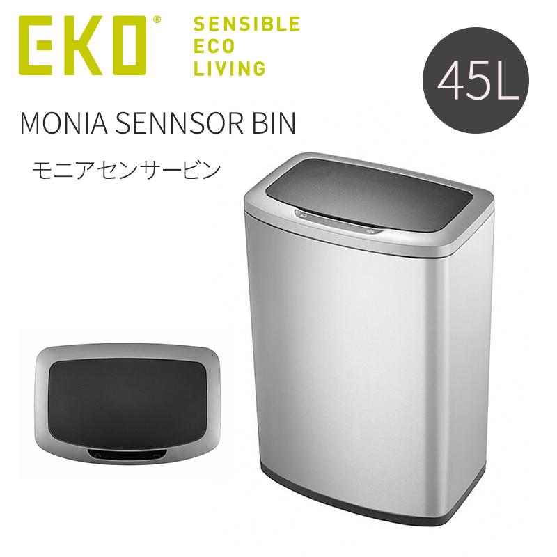 送料無料【 EK9236zMT-45L】EKO MONIA SENNSOR BIN 45L モニア センサー ビン 45リットル