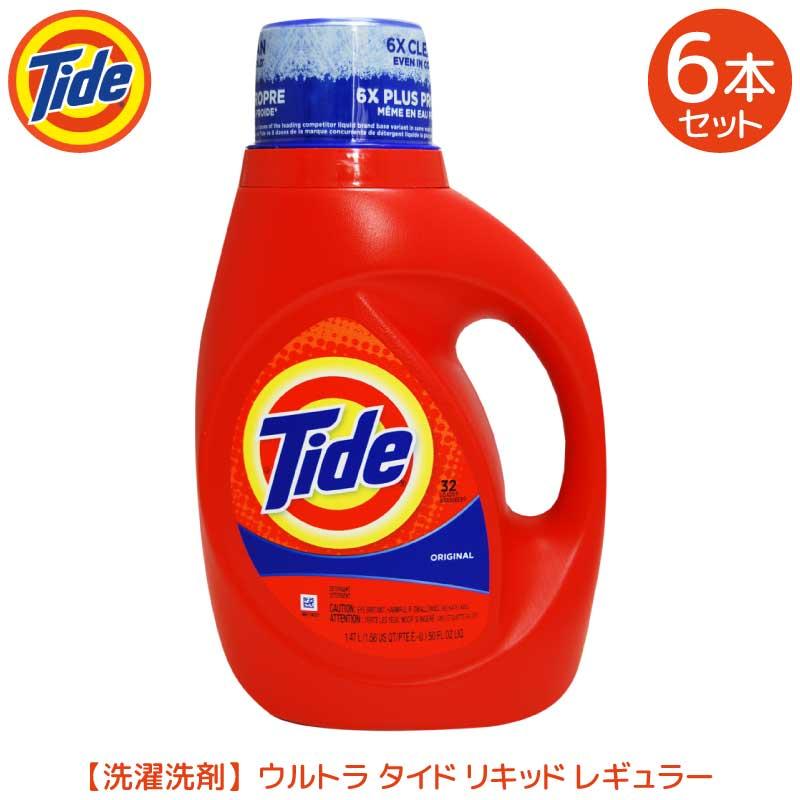 6個セット タイド Tide 洗濯用洗剤 ウルトラタイドリキッド レギュラー 1470ml アメリカン 液体 洗濯洗剤 日用品 生活雑貨 衣類用