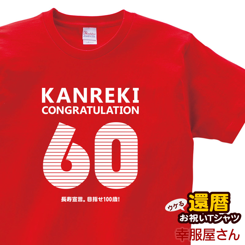 60th Birthday Celebration Red Vest T Shirt KANREKI Tee Shirts SHIRTS MS05