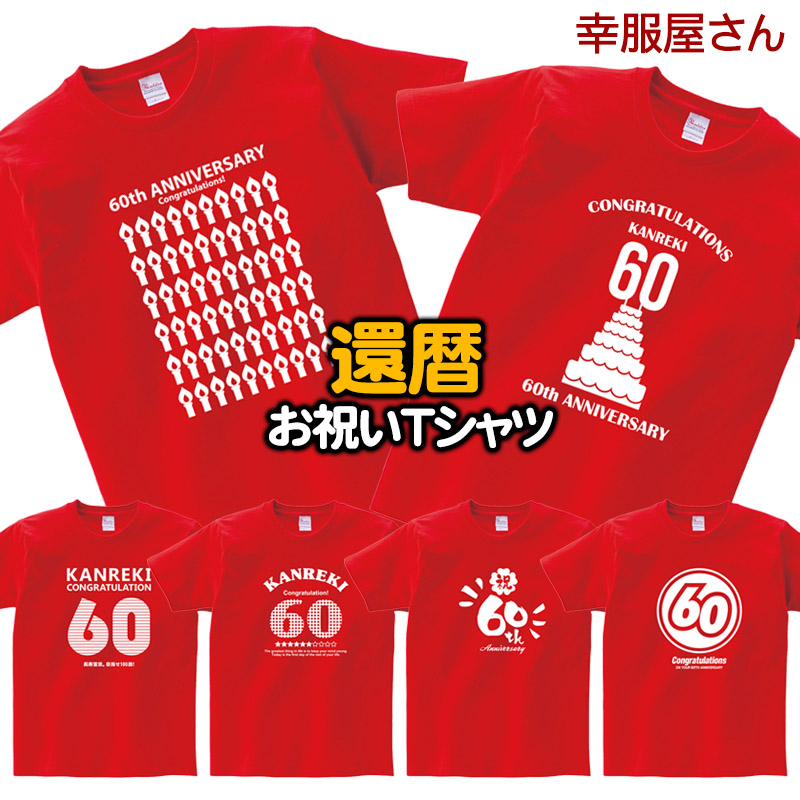 Sixtieth Birthday Celebration T Shirt Short Sleeves Longevity All 13 Kinds Of Gift Red Present MS60