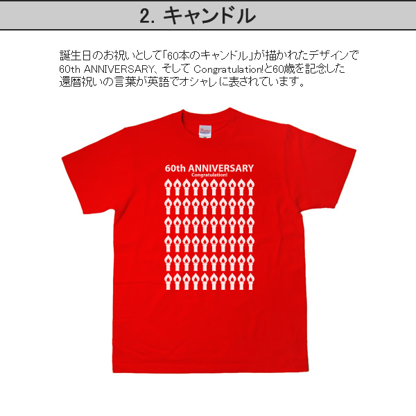 Koufukuyasan Sixtieth Birthday Celebration T Shirt Short Sleeves
