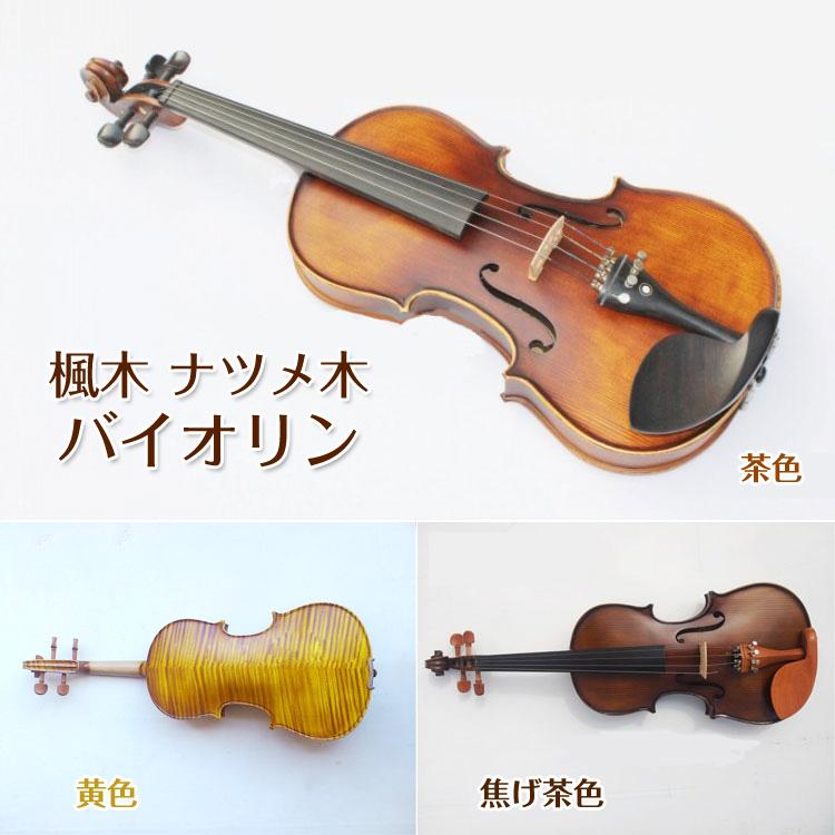 弦楽器 ヴァイオリン3色 楓木ナツメ木バイオリン
