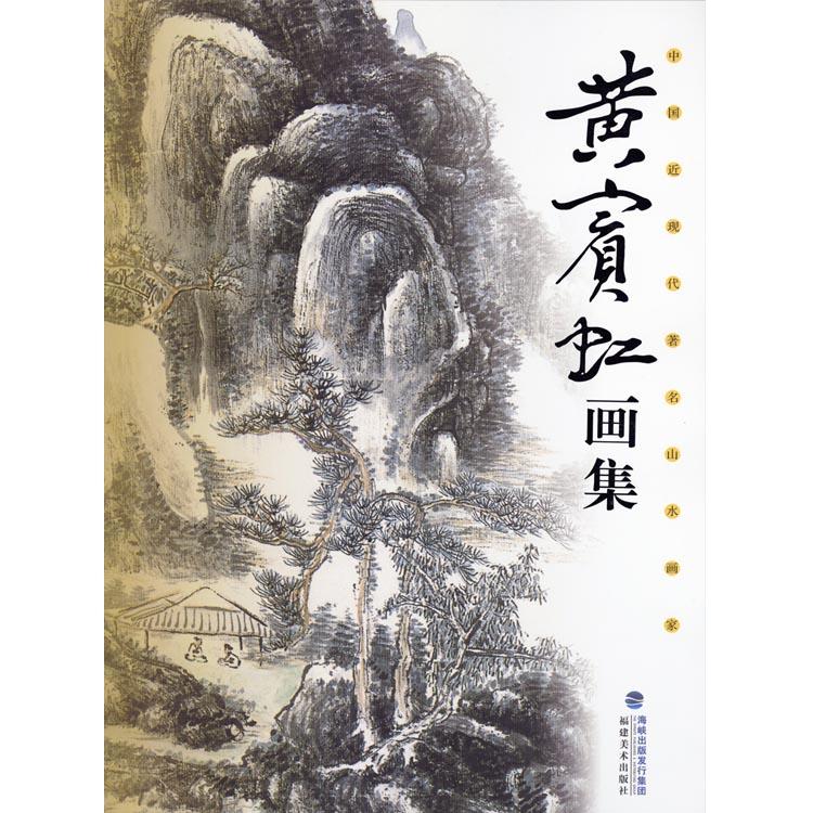 日本画集 / 墨彩画集 / 俳画 / 参考本 / 山水 [山水画集]
