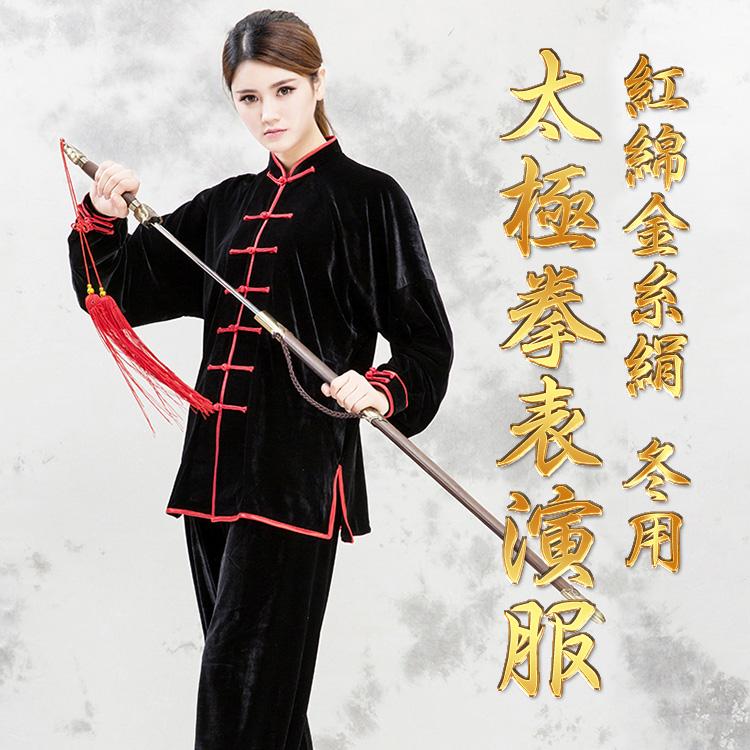 寒い冬に1着は欲しい!生地は厚めで暖かさ抜群!紅綿金糸絹冬用太極拳表演服