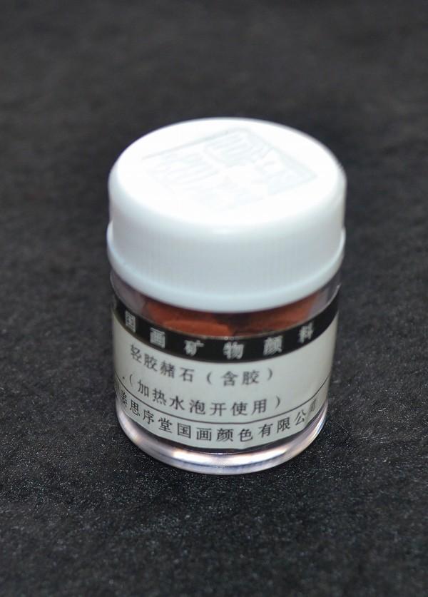 姜思序堂 中国画石物顔料 10g瓶 赭石色