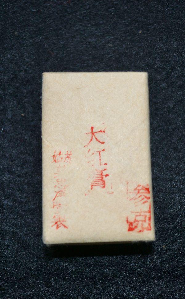 メーカー直売 中国画顔料 本日の目玉 軽#33014; 3g 大紅膏
