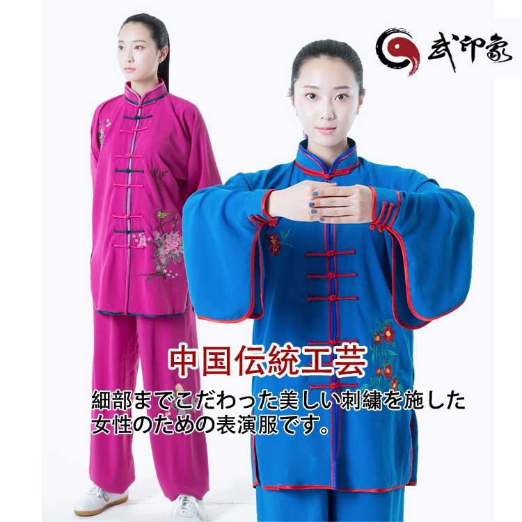 武印象 女性用夏刺繍太極拳表演服